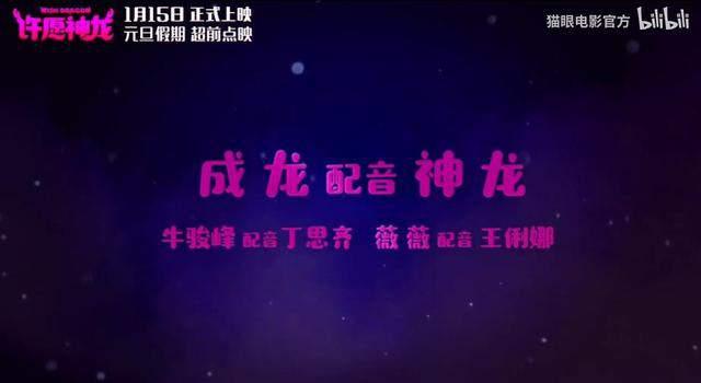 动画电影「许愿神龙」中文预告发布