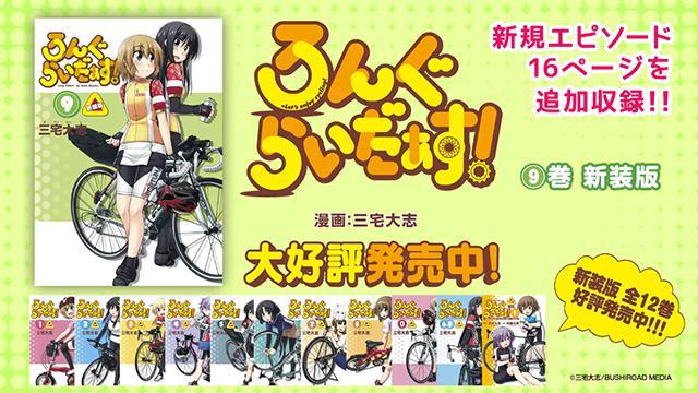 漫画「长骑美眉」新版第9卷发售TVCM公开