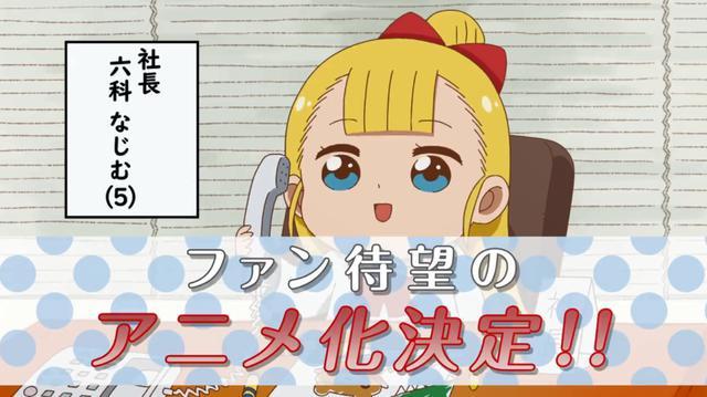 网络动画「幼女社长」第一弹PV公开