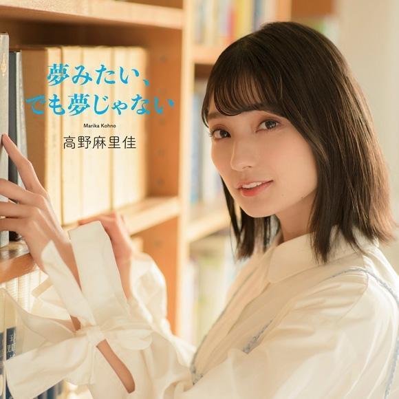 声优高野麻里佳即将推出首张单曲「梦みたい、でも梦じゃない」