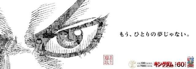 漫画「王者天下」新宣传视觉图公开