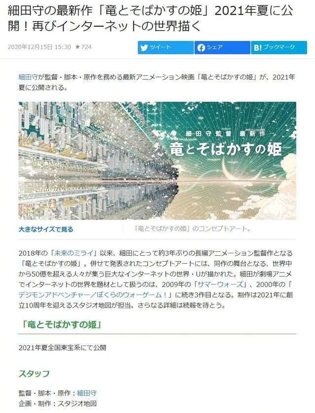 细田守最新剧场版动画「竜とそばかすの姫」公开 2021年上映