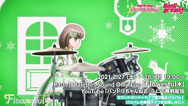 「BanG Dream!」Pastel*Palette单曲「TITLE IDOL」MV公开