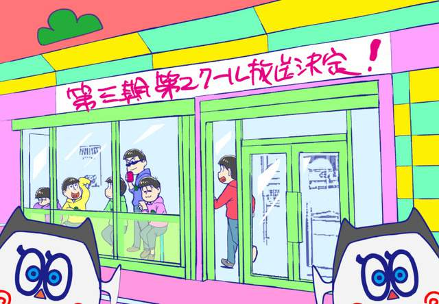 TV动画「阿松」第3季第2季度片头曲情报公开
