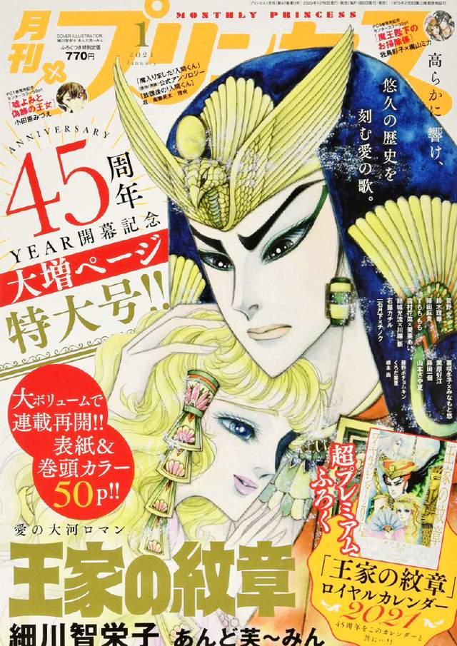 「王家的纹章」最新杂志封面彩图公开