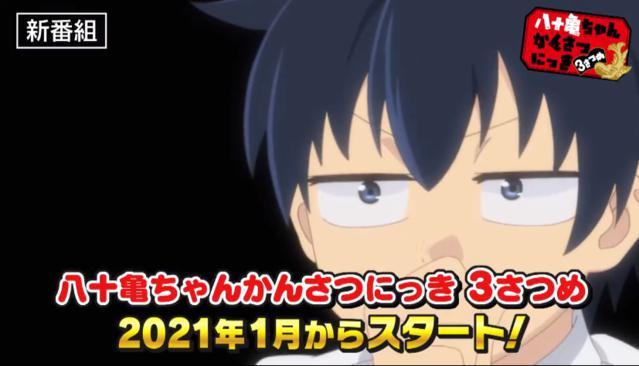 TV动画「八十龟观察日记」公布第三季正式PV