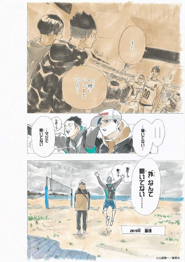 「排球少年」东京原画展新画番外将在「JUMP+」公开