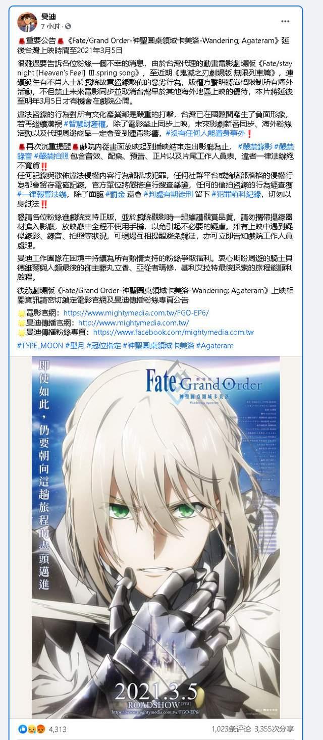 因剧场版「鬼灭之刃」存在盗摄,剧场版「Fate GO」取消中国台湾同步上映优待