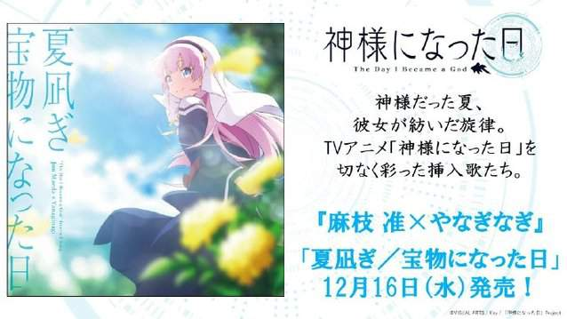TV动画「成神之日」插曲将于12月16日发售