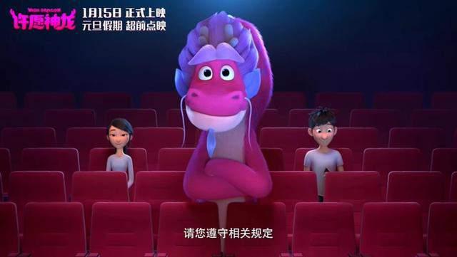 动画电影「许愿神龙」发布「文明观影」定制预告片