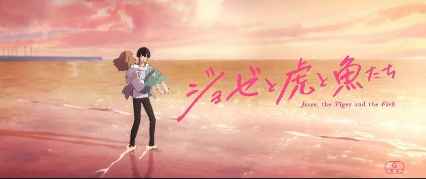 动画电影「Jose与虎与鱼们」第3弹CM公开