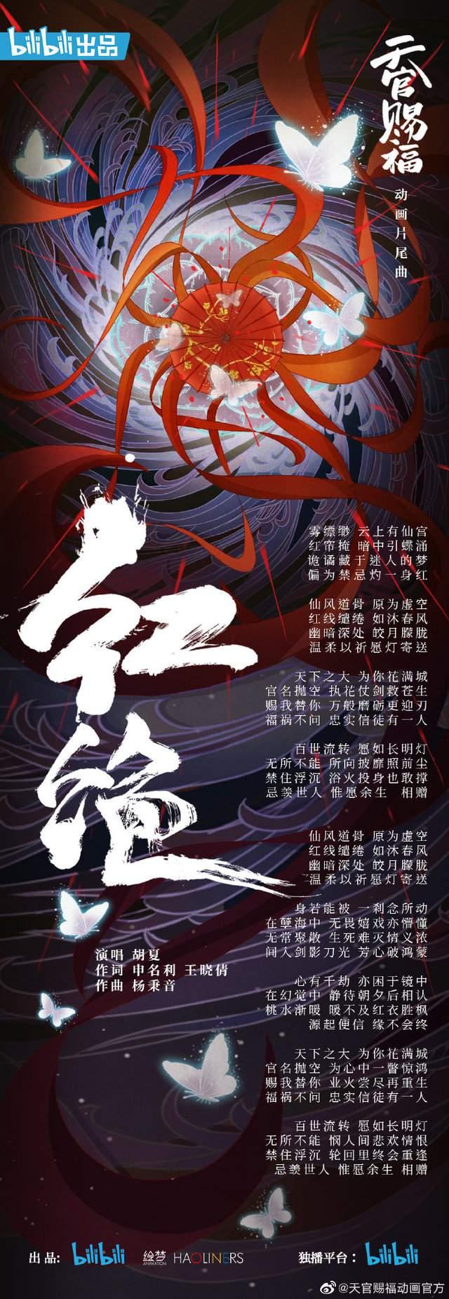 「天官赐福」公开动画新片尾曲海报及MV