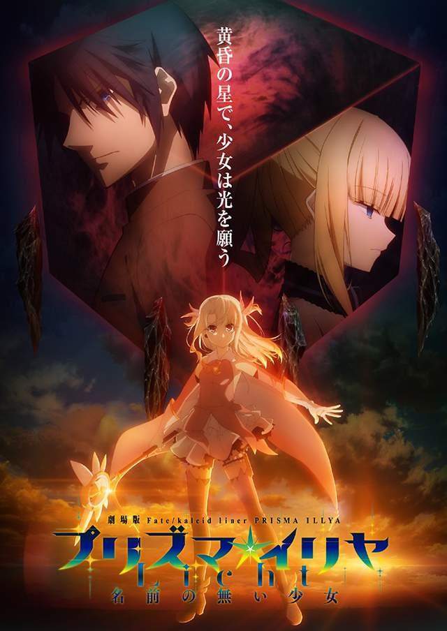 「Fate/kaleid liner 魔法少女伊莉雅 Licht 无名的少女」公开视觉图