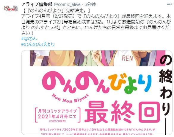 漫画「悠哉日常大王」原作将于2月27日正式完结