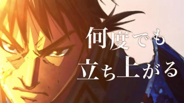TV动画「王者天下」复活特报PV公开