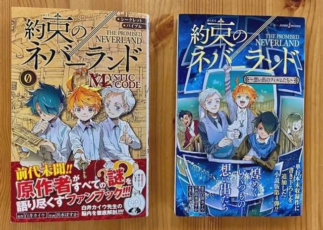 「约定的梦幻岛」首本公式书&新作小说公开