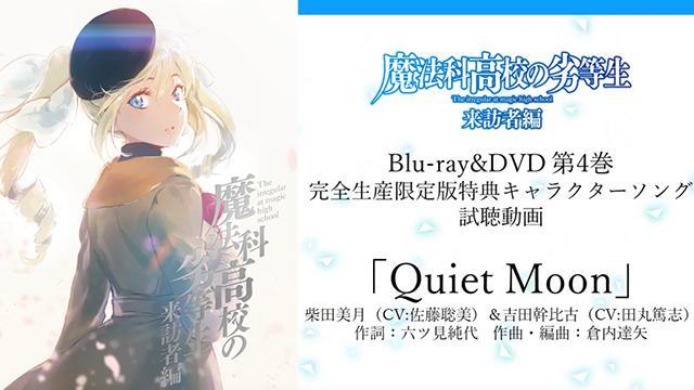 「魔法科高中的劣等生 」第二季角色曲「Quiet Moon」试听公开