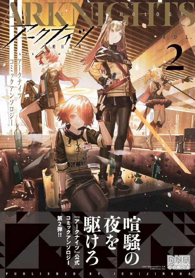「明日方舟」官方漫画选集第3卷封面公开