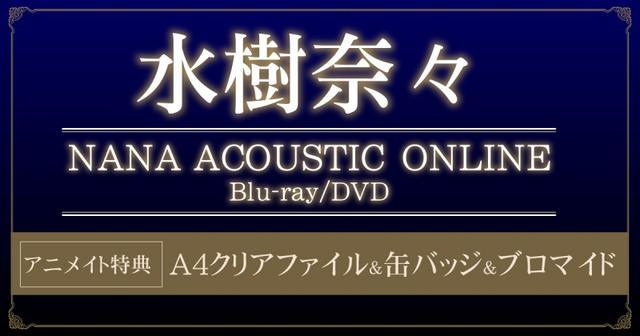水树奈奈「NANA ACOUSTIC ONLINE」演唱会Live BD&DVD决定发售!