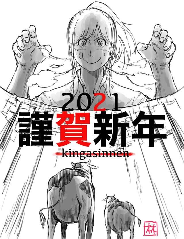 「进击的巨人」监督林祐一郎绘制新年贺图公开