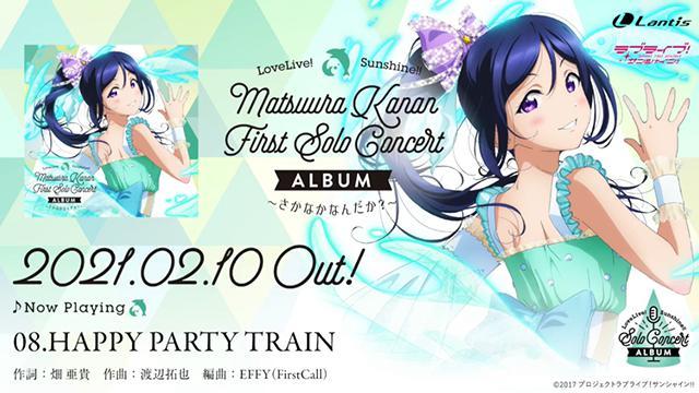 「LoveLive!Sunshine!!」松浦果南首张单人音乐专辑试听公开