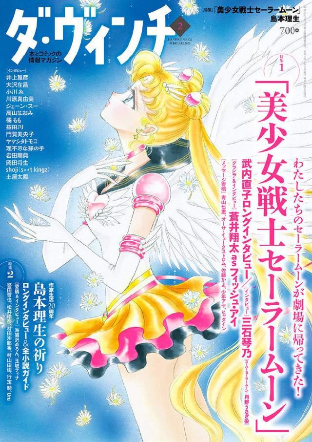 「达芬奇ダ・ヴィンチ」2月号「美少女战士」封面公开