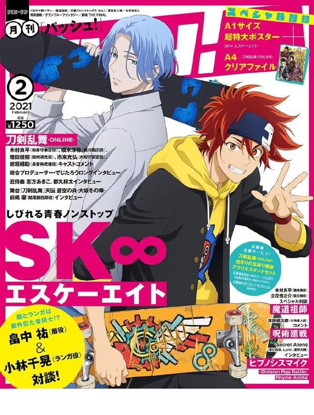 杂志「PASH!」2月号封面公开