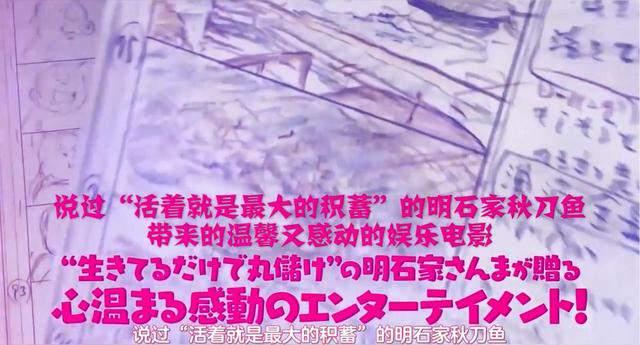 剧场版「漁港的肉子」超特报视频公布