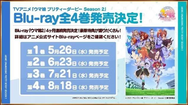 TV动画「赛马娘」第2季决定发售Blu-ray系列商品