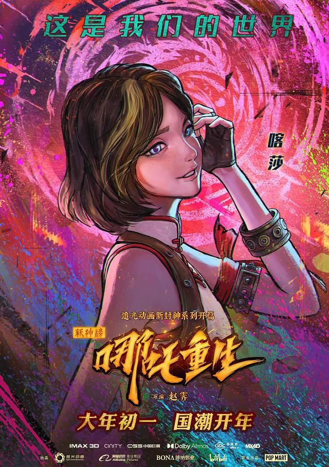 「新神榜:哪吒重生」炫酷彩绘海报发布