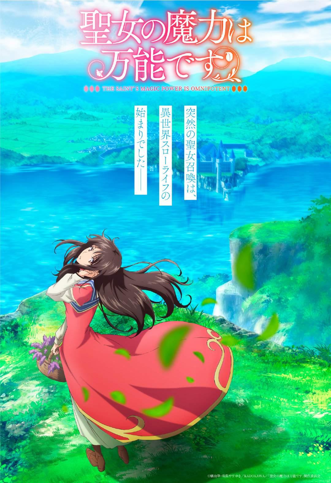 TV动画「圣女的魔力是万能的」公开第一弹声优阵容及STAFF名单