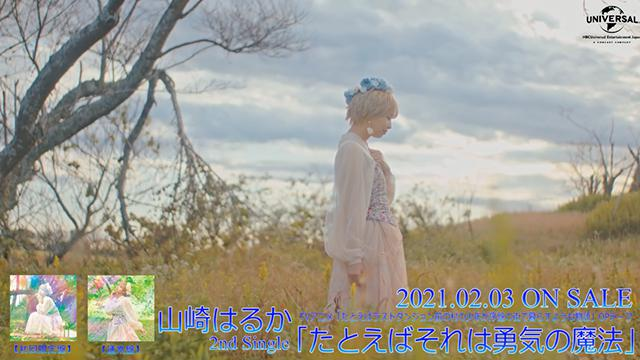山崎遥第二张个人专辑「たとえばそれは勇気の魔法」试听公开