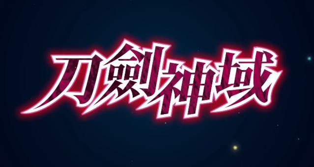 轻小说「刀剑神域」中文版销量突破180万册 纪念PV公开