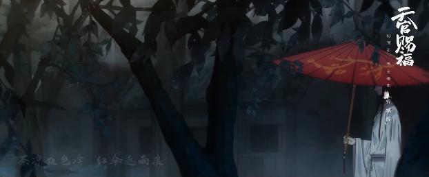「天官赐福」第二季主题曲「怜城辞」特别版MV及歌词海报公开
