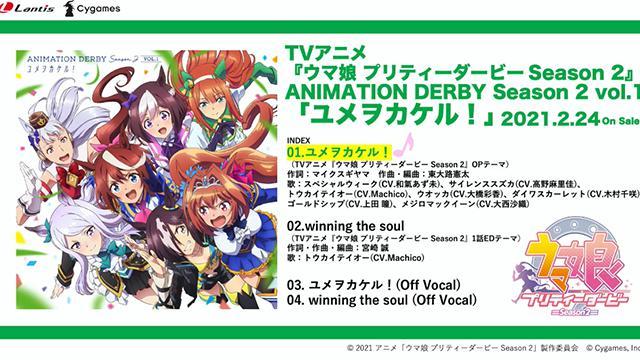 「赛马娘 Pretty Derby」第二季音乐专辑试听公开
