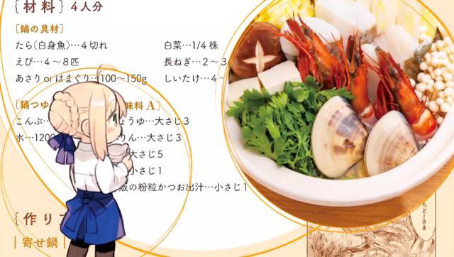 漫画「卫宫家今天的饭」特装版第6卷发售CM公开