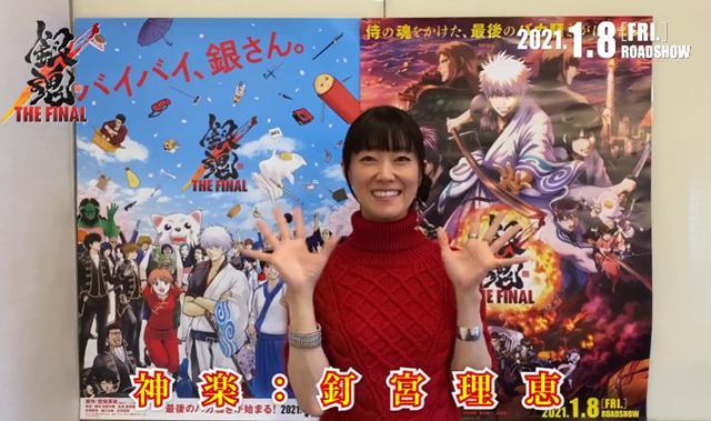 「银魂The Final」公开15周年声优感谢PV