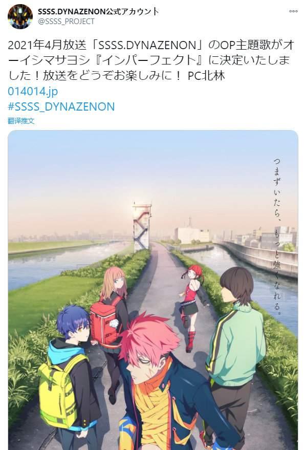 TV动画「SSSS.DYNAZENON」片头曲确认由大石昌良担当