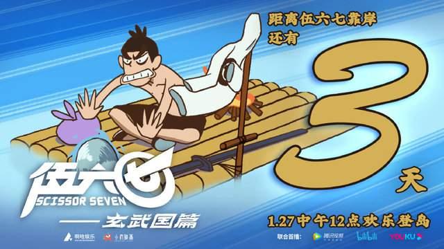 「刺客伍六七武国篇」今日开播并公开第三集预告