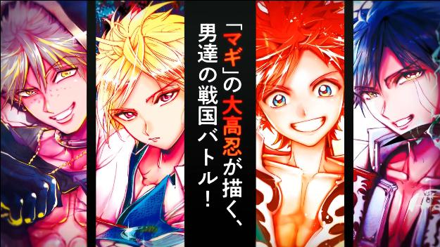 大高忍漫画作品「东方少年」宣布TV动画化