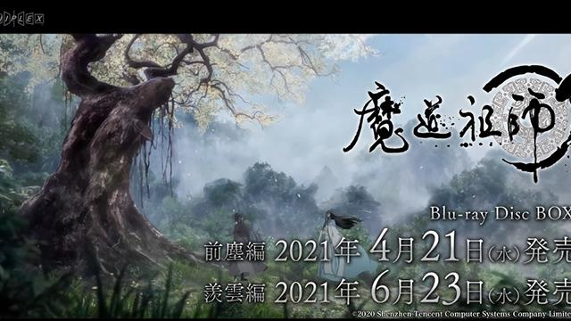 「魔道祖师」第1卷BD发售CM公开