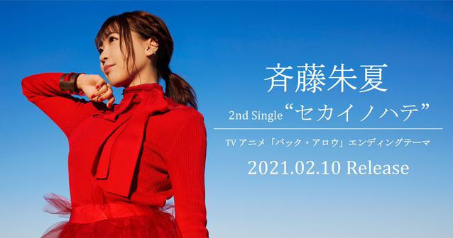 声优歌手斉藤朱夏即将推出个人第二张单曲「セカイノハテ」