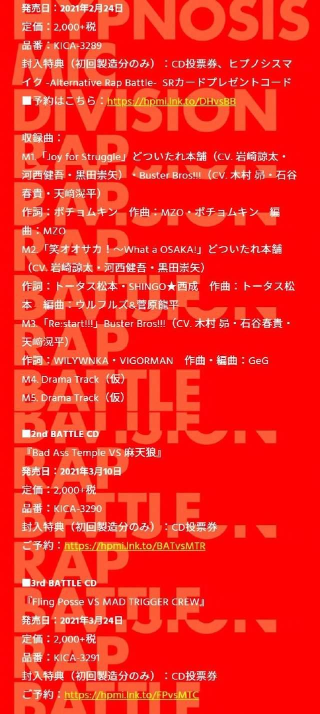 「催眠麦克风」公开「どついたれ本舗 VS Buster Bros!!!」CD封面及特典