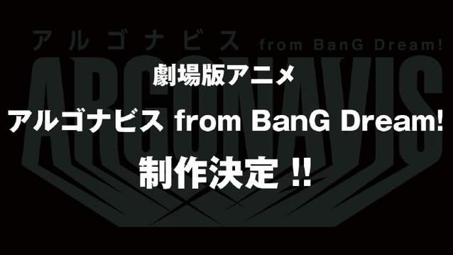 动画「ARGONAVIS from BanG Dream!」决定制作剧场版