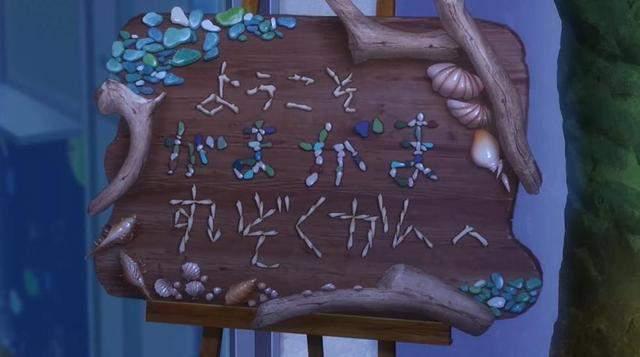 TV动画「白砂的Aquatope」先导PV公开