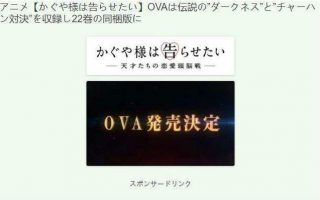 「辉夜大小姐想让我告白」漫画番外篇将制作OVA动画