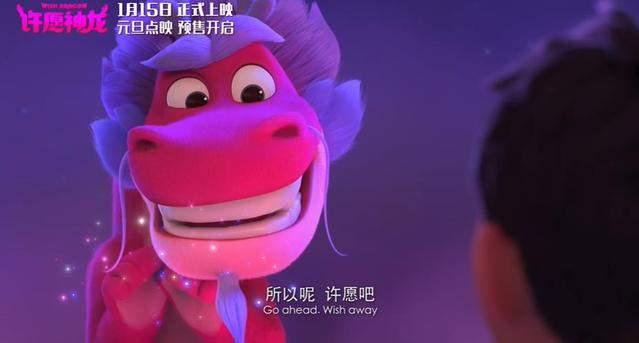 动画电影「许愿神龙」发布「跨年许愿」版预告片