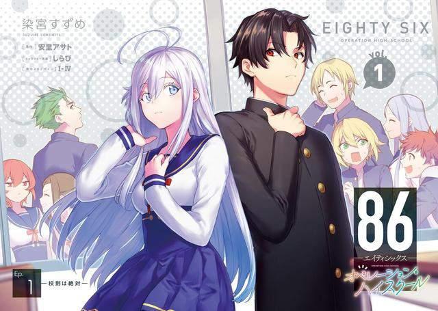 漫画「86: Operation High School」公开第一卷封面