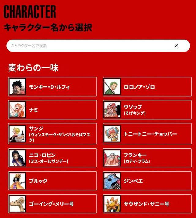 「海贼王」1000话连载纪念PV公开 全世界范围人气投票开启