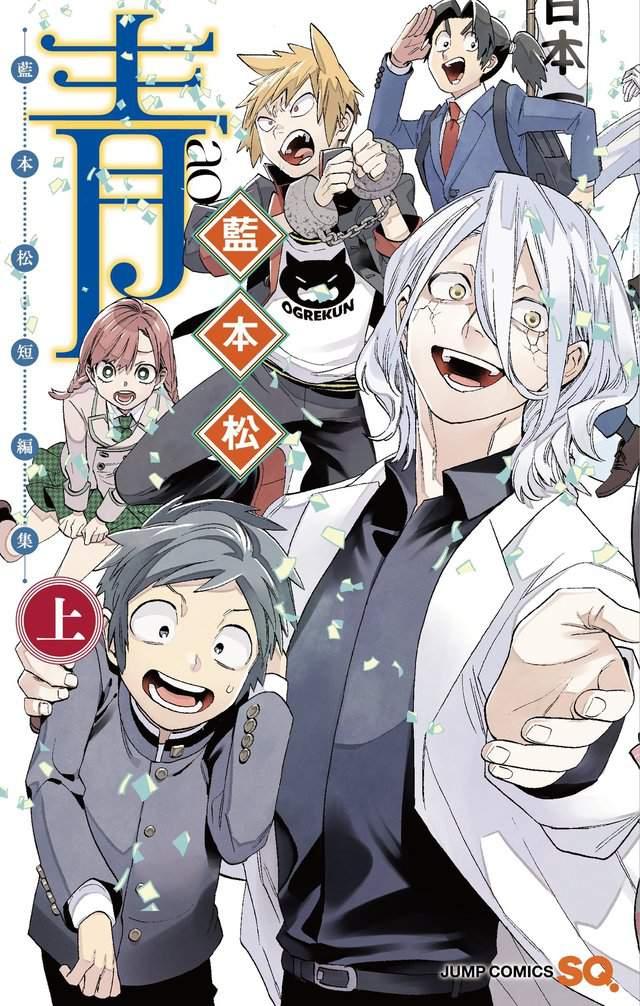 蓝本松漫画短篇集「青」将于2月4日发售